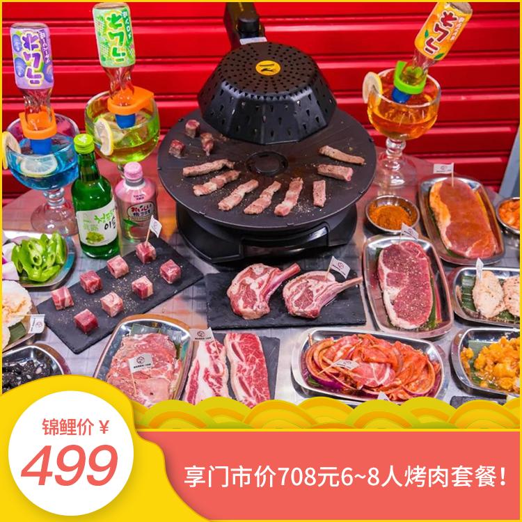 14荤5素 499元享门市价708元6~8人烤肉套餐!滋滋冒油的烤肉蘸满酱料包上生菜~一大口超满足!