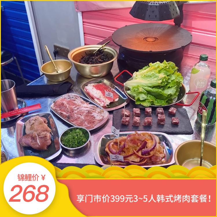 8荤6素 仅售268元享门市价399元3~5人韩式烤肉套餐!各路网红的必打卡烤肉店!