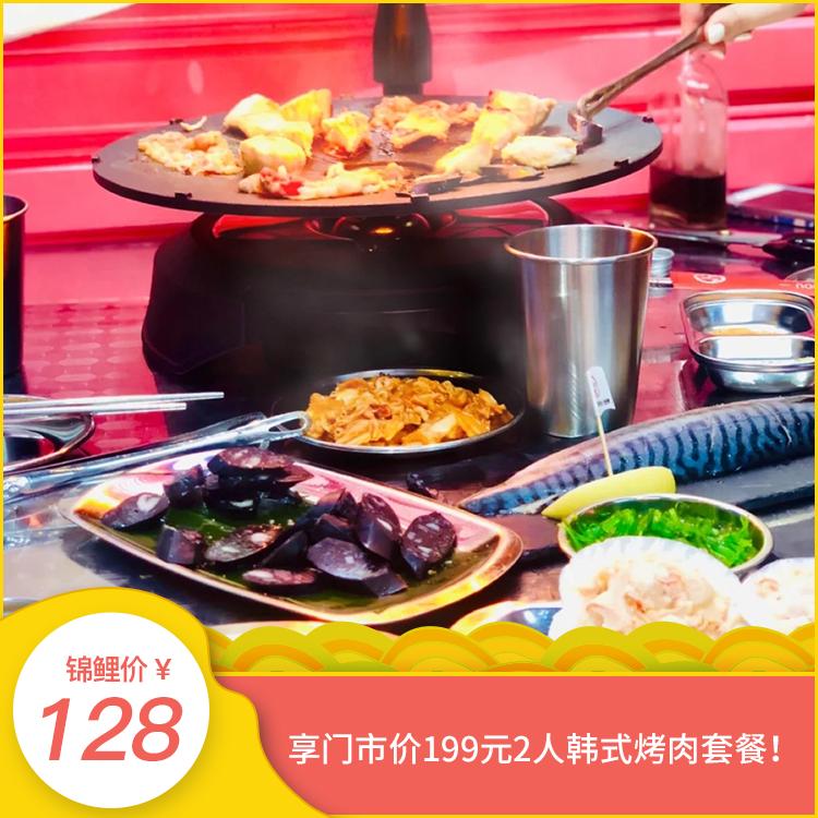128元享门市价199元2人韩式烤肉套餐!在龙岩也能吃到的正宗韩国风味!