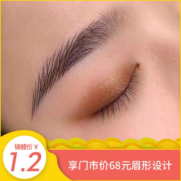 仅1.2元享门市价68元眉形设计,针对脸型为你定制,气质从眉形开始!