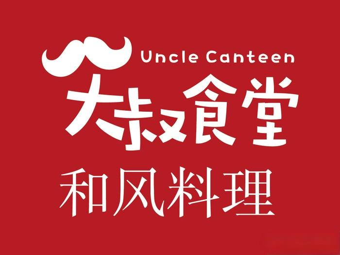 大叔食堂南洋料理(屏西店)