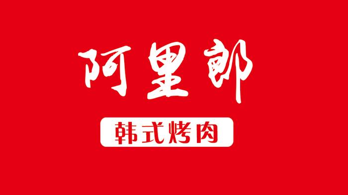 阿里郎烤肉料理(正荣财富中心店)