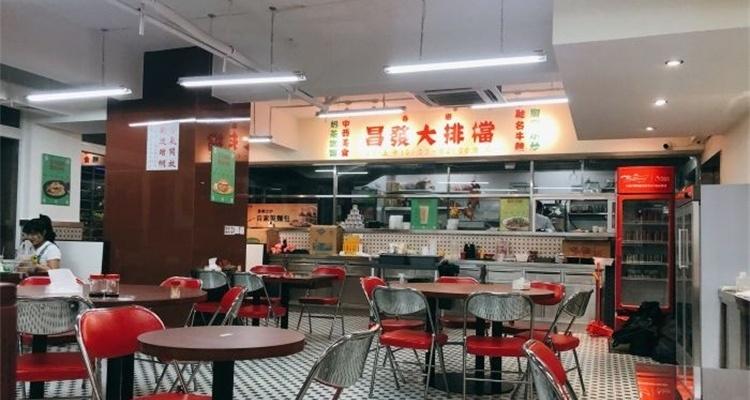 昌发茶冰厅
