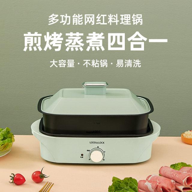 立省390元!乐扣乐扣 多功能料理锅 家用大容量煎烤蒸煮四合一,原价799元 ,活动价仅需409元!