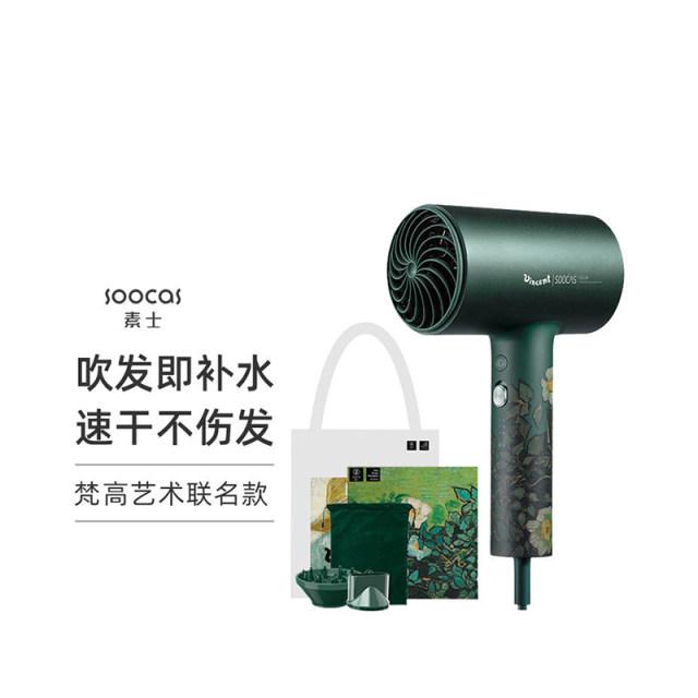 素士×梵高艺术联名款 H5联名吹风机(绿色款)艺术花卉手柄!吹发即补水,速干不伤发!