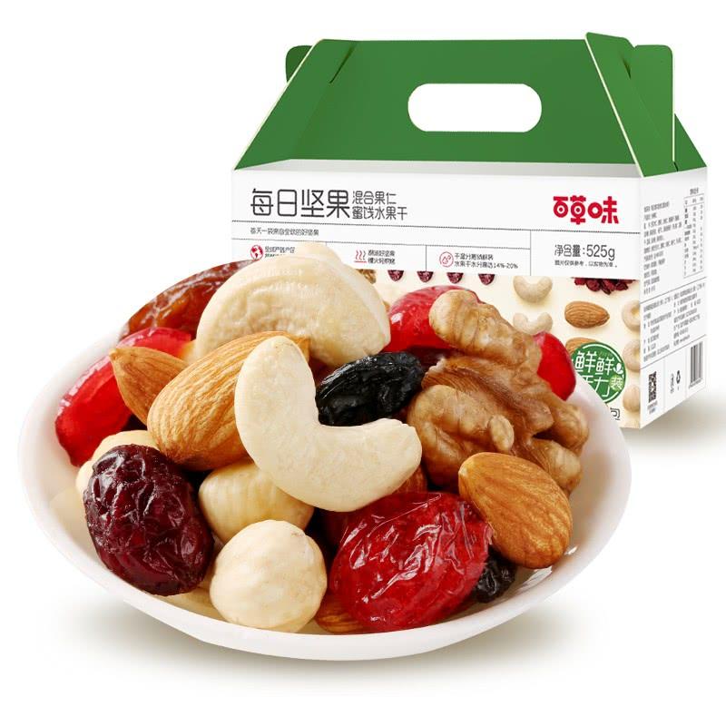百草味 每日坚果525g/21袋成人款 坚果礼盒 仅需60元!混合孕妇零食大礼包 活力鲜鲜款 保证每日坚果新鲜酥脆!